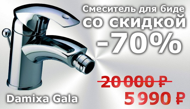 Смеситель для биде Damixa Gala