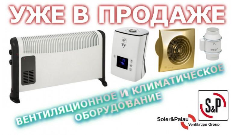 Уже в продаже вентиляционное и климатическое оборудование
